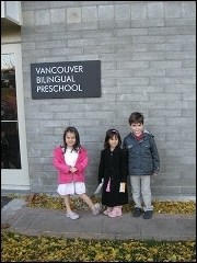 Vancouver Bilingual Preschool - Photo 7