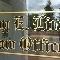 Link Roy E - Lawyers - 403-527-7736