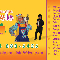 Animation Frivole - Clowns - 514-880-6456
