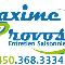 Entretien Saisonnier Maxime Provost - Paysagistes & aménagement extérieur - 450-368-3334