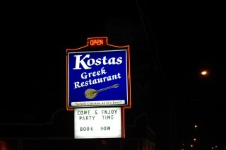 Kostas Greek Restaurant - Photo 2