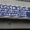 Atelier Mécanique Alpine Auto - Garages de réparation d'auto - 514-488-7306