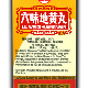 Sun Ming Hong Canada Ltd - Health Food Stores - 416-979-9559