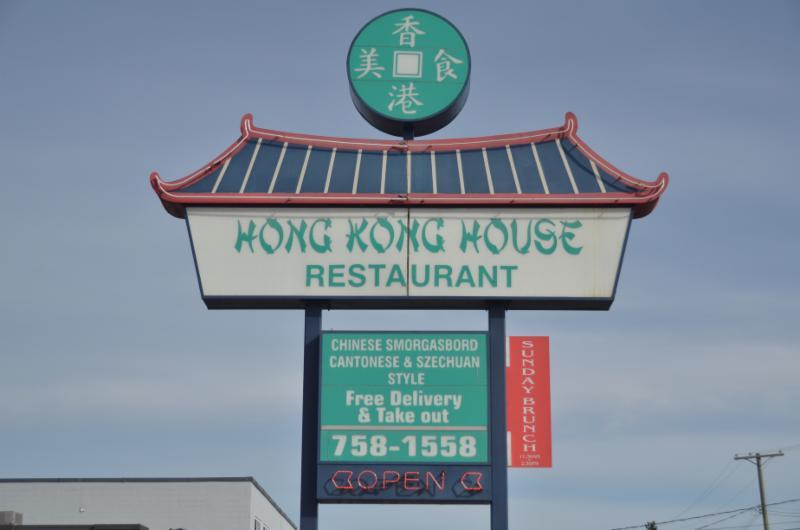 Hong Kong House Restaurant - Photo 5