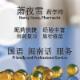 Lincoln Pharmacy and Travel Clinic - Pharmacies - 604-464-1033