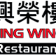 Hing Wing - Restaurants chinois - 902-466-4242