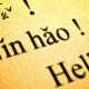 Happy Mandarin Learning Centre - Écoles et cours de langues - 905-592-3518