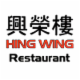 Hing Wing - Restaurants chinois - 902-466-4242