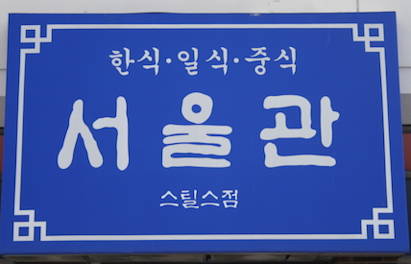 We here at Seoul House BBQ have proud history of 15 years of excellence. We pride ourselves on quality and service.
