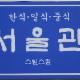 Seoul House - Restaurants - 9057091593